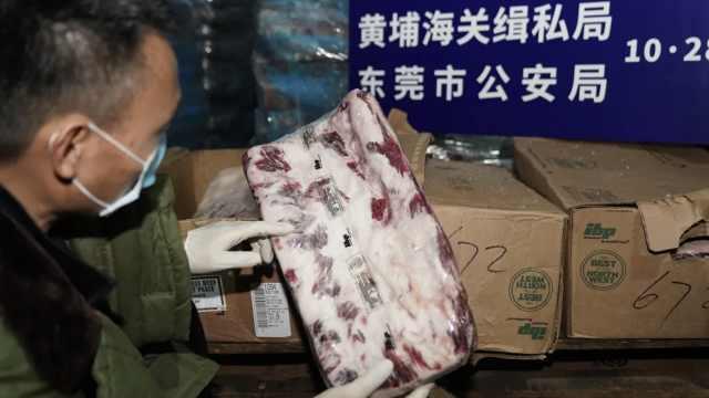 广东破获10亿元特大走私冻品案,查获冻牛肉等4千多吨