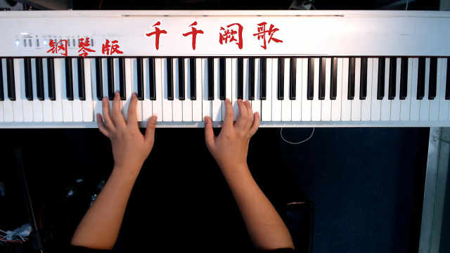 钢琴版《千千阙歌》,经典永不过时,百听不厌!