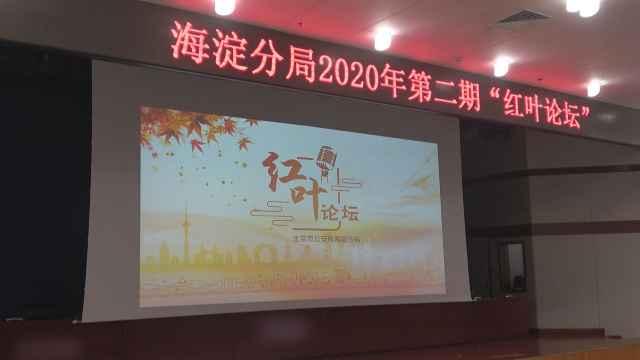 """海淀分局举行2020年第二期""""红叶论坛"""""""