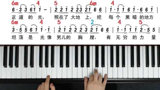 最近突然很火的《正道之光》,教你轻松入门钢琴弹唱