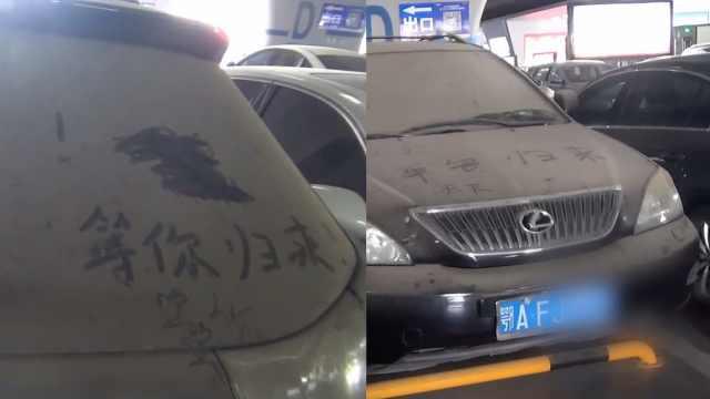 鄂牌车在郑州连停4个月,市民车身写满祝福盼平安