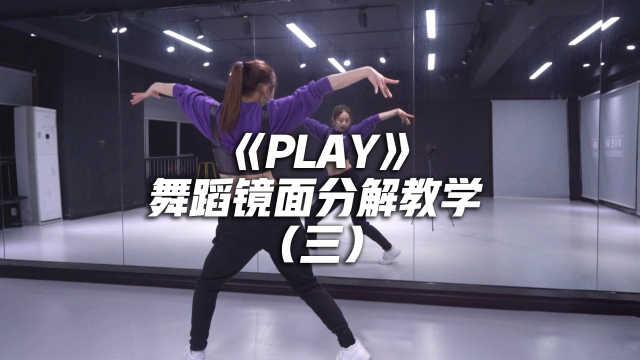 青你2舞台《PLAY》舞蹈镜面分解教学(三)