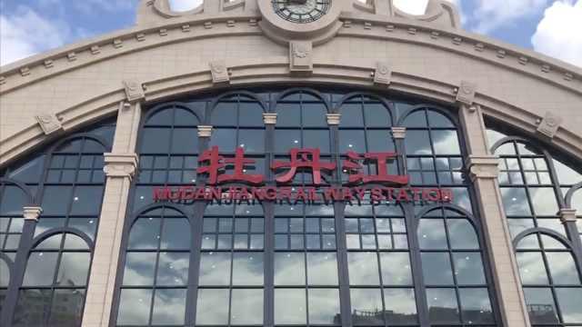 牡丹江火车站列车全部停运,工作人员:何时恢复要等通知