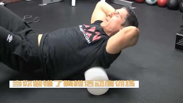 当你做错了胸椎活动度训练