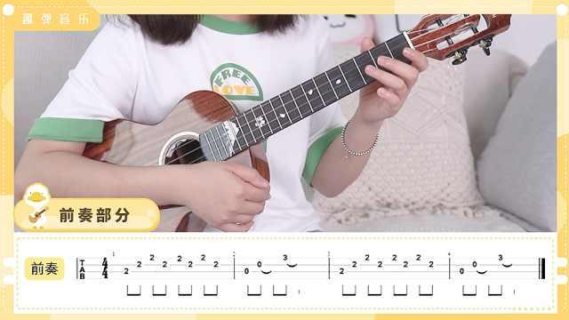 《温泉》尤克里里弹唱教学