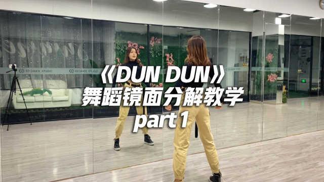 《DUN DUN》舞蹈镜面分解教学part1