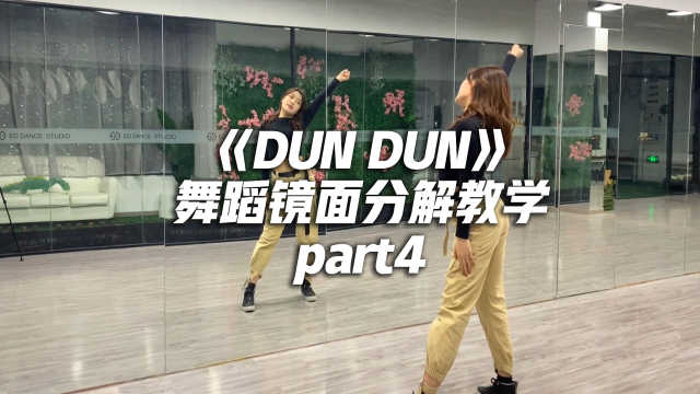 《DUN DUN》舞蹈镜面分解教学part4