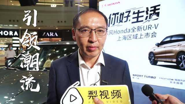 郑纯楷:东风本田卖得好,秘诀是这个