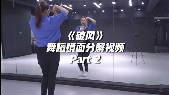 青你2舞台《破风》舞蹈镜面分解教学Part 2