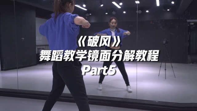 青你2舞台《破风》舞蹈镜面分解教学Part5