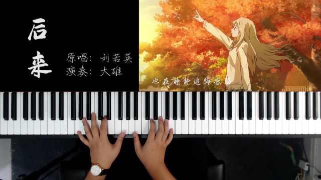 【钢琴弹唱】刘若英《后来》:后来我们也学会了如何去爱