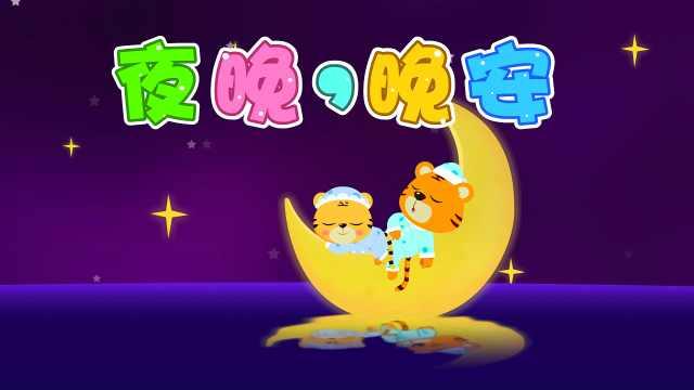 经典早教启蒙儿歌之贝乐虎儿歌《夜晚,晚安》