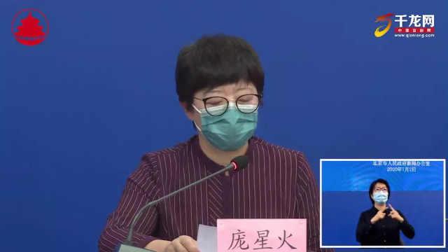 北京7月1日唯一新增确诊病例为新发地工作人员