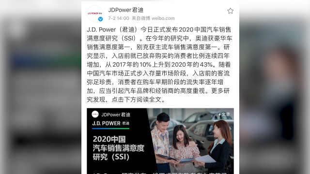 J.D.Power发布中国汽车满意度排行,快看看你的车排名第几?