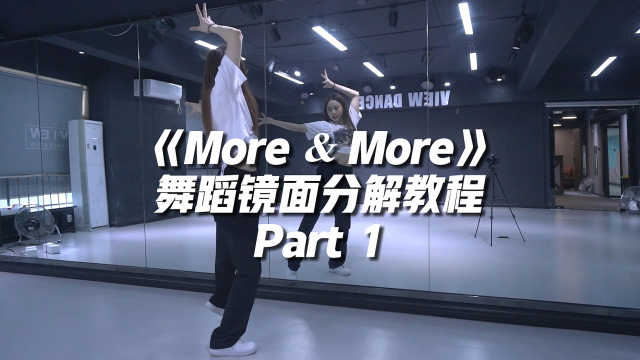 TWICE《More&More》舞蹈教学分解教程Part 1