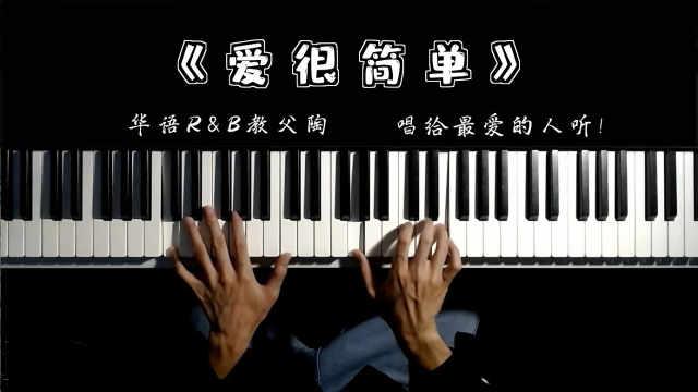 陶喆经典歌曲《爱很简单》,曲风轻柔,温暖人心!