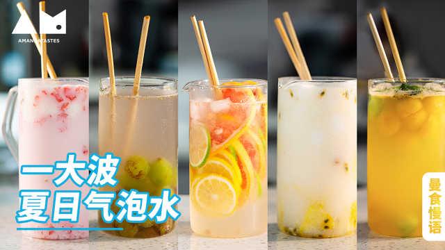 【曼食慢语】气泡水的多种打开方式,原来还能这样喝~