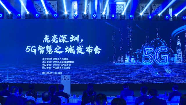 深圳已实现5G独立组网全覆盖,率先成为全球5G第一城