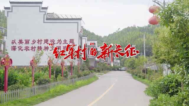"""【江西瑞金华屋】""""红军村""""的新长征"""