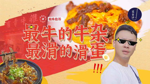 深圳第一的牛杂店,天天排队的秘密竟是滑蛋饭?!