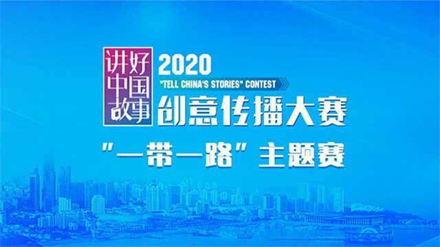 """2020""""讲好中国故事""""创意传播大赛""""一带一路""""主题赛"""