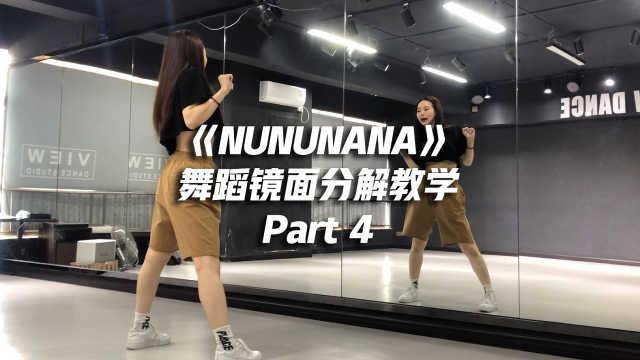 Jessi《NUNUNANA》舞蹈镜面分解教学Part 4