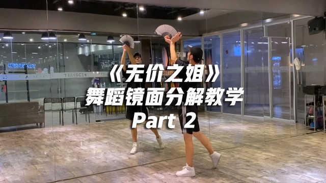 白小白编舞《无价之姐》舞蹈镜面分解教学Part 2