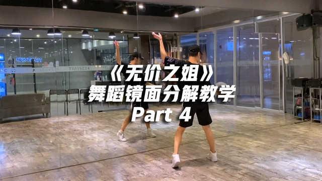 白小白编舞《无价之姐》舞蹈镜面分解教学Part 4