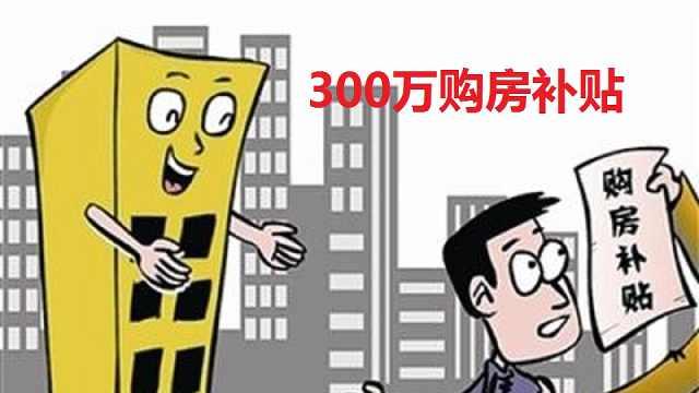 郑州3.0版人才新政亮相,首次购房最高补贴300万