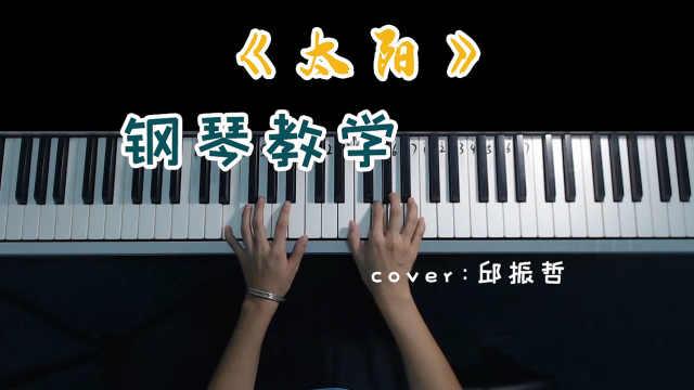 我只想做你的太阳,邱振哲《太阳》钢琴即兴弹唱教学