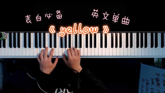 告白必备~英文单曲《yellow》钢琴弹唱教学