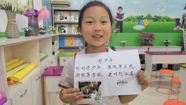 辽宁9岁女孩获钟南山亲笔回信:他是我心中的大英雄