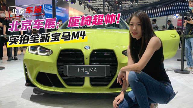 北京车展:座椅超帅!实拍全新宝马M4