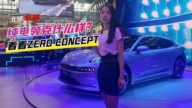 北京车展:纯电领克什么样?看看这台ZERO CONCEPT