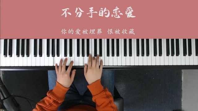 百听不厌的经典~汪苏泷《不分手的恋爱》,曾经的单曲循环