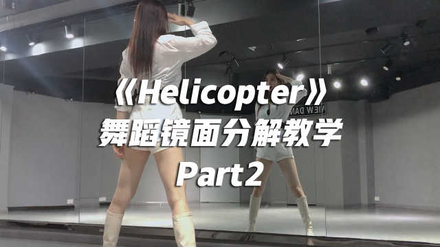 CLC《Helicopter》舞蹈镜面分解教学Part 2