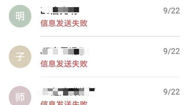 男子起诉中国移动要求其赔偿1元:群发聚餐信息被禁短信功能