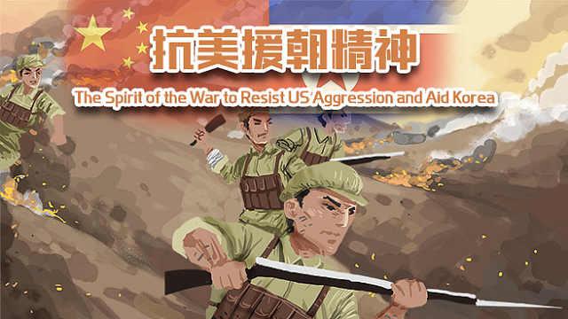 中国精神——抗美援朝精神