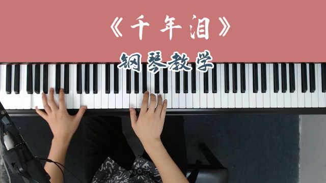 一代人的记忆!《天外飞仙》片尾曲《千年泪》钢琴教学