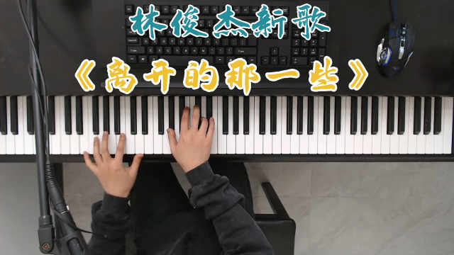 林俊杰新歌《离开的那一些》钢琴弹唱教学