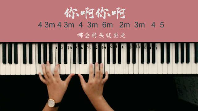 全网最火闽南语歌有多好听?魏如萱《你啊你啊》钢琴教学