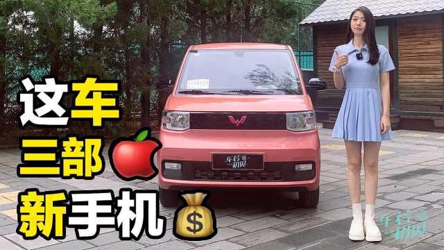 三部苹果新手机的钱就能买到五菱宏光MINI EV,值得买吗?