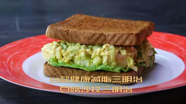 健康减脂三明治:豆腐沙拉三明治