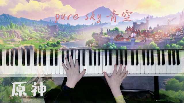 【纯音乐】原神ost《pure sky 青空》,感觉世界好安静!