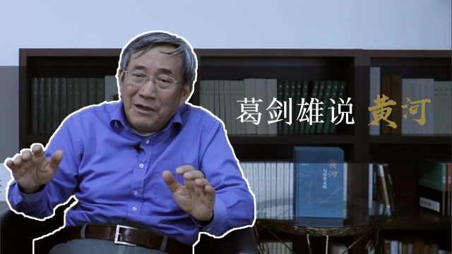 葛剑雄说黄河①:为何中华文明的源头是黄河不是长江?