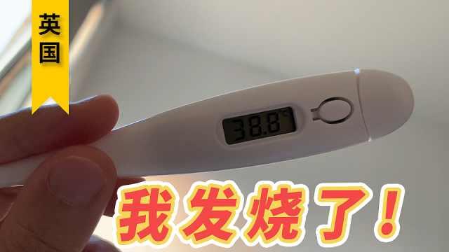 38.8℃!我在英国发烧了,好慌~