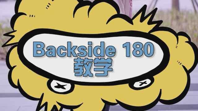滑板教学:小哥哥三步教会你Backside内转180!