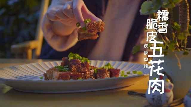 超满足的脆皮五花肉,肉香嘎嘣脆,每一口都是你想要的快乐!