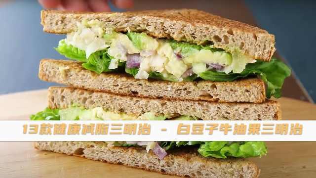 健康减脂三明治:白豆子牛油果三明治