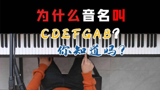 你知道吗?为什么音名用CDEFGAB表示,而不是ABCDEFG?